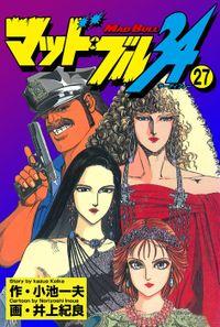 マッド★ブル34 Vol,27