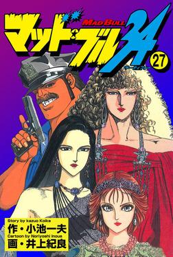 マッド★ブル34 Vol,27-電子書籍