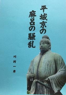 平城京の麻呂の騒乱-電子書籍