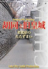 北京003胡同と旧皇城 ~老北京の「たたずまい」