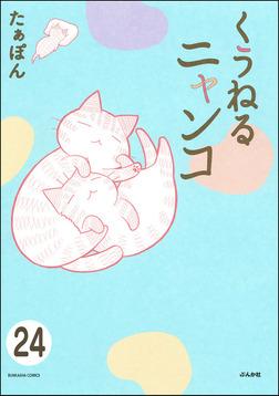 とらぶるニャンコ(分冊版) 【第24話】-電子書籍