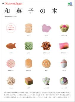 別冊Discover Japan 2014年4月号「和菓子の本」-電子書籍
