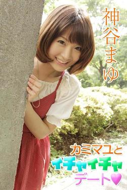 神谷まゆ カミマユとイチャイチャデート-電子書籍