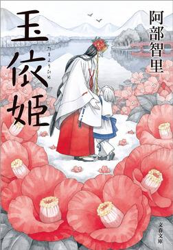 玉依姫-電子書籍