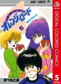 きまぐれオレンジ★ロード カラー版 5