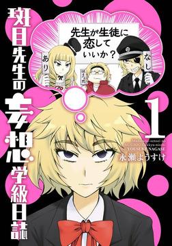 斑目先生の妄想学級日誌 1巻-電子書籍