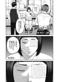 園田の歌〈連載版〉第14話 復讐は理屈じゃない!