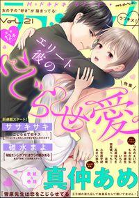 ラブキス!more Vol.21