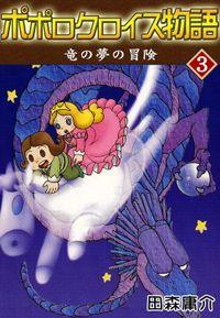 ポポロクロイス物語 III 竜の夢の冒険