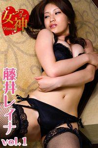 アブナイ女神☆藤井レイナ vol.1