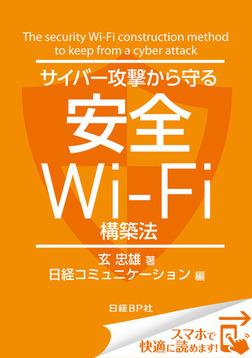 サイバー攻撃から守る安全Wi-Fi構築法(日経BP Next ICT選書) 日経コミュニケーション専門記者Report(8)-電子書籍