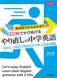 CD2枚でかけぬけるやり直しの中学英語 <CD無しバージョン>