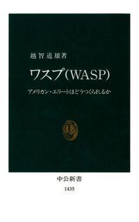 ワスプ (WASP): アメリカン・エリートはどうつくられるか(中公新書)