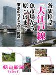 各駅停話「大江戸線」 魚市場から原っぱまで 東京の今をつなぐ路線