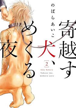 寄越す犬、めくる夜(2)-電子書籍