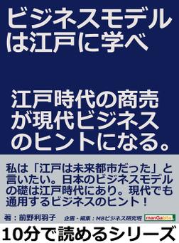 ビジネスモデルは江戸に学べ。江戸時代の商売が現代ビジネスのヒントになる。-電子書籍