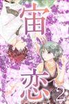 宙恋‐ソラコイ‐ 2巻〈コンビニの彦星〉