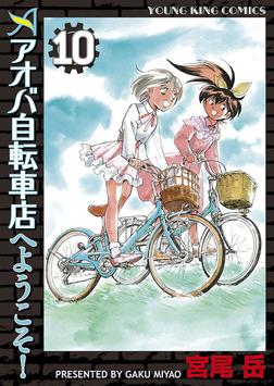 アオバ自転車店へようこそ!(10)-電子書籍