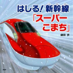 はしる!新幹線「スーパーこまち」-電子書籍