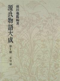 源氏物語大成〈第10冊〉 索引篇 [4]