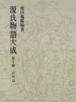 源氏物語大成〈第10冊〉 索引篇 [4]-電子書籍