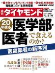 週刊ダイヤモンド 18年5月19日号