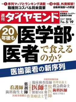 週刊ダイヤモンド 18年5月19日号-電子書籍