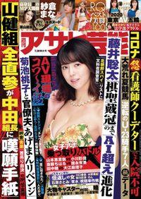 週刊アサヒ芸能 2020年07月30日号