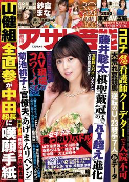週刊アサヒ芸能 2020年07月30日号-電子書籍