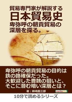 貿易専門家が解説する日本貿易史。卑弥呼の朝貢貿易の深層を探る。-電子書籍