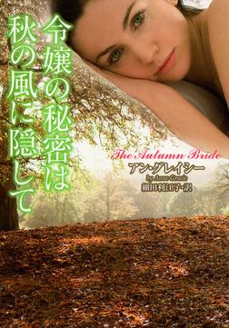 令嬢の秘密は秋の風に隠して-電子書籍