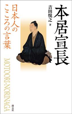日本人のこころの言葉 本居宣長-電子書籍