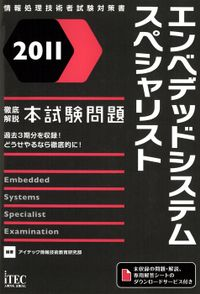 2011 徹底解説エンベデッドシステムスペシャリスト本試験問題