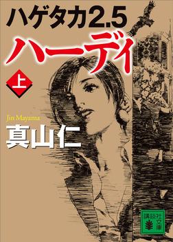 ハゲタカ2.5 ハーディ(上)-電子書籍