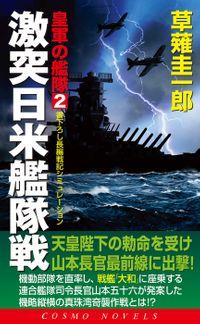 皇軍の艦隊(2)激突日米艦隊戦