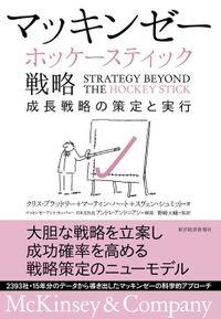 マッキンゼー ホッケースティック戦略―成長戦略の策定と実行