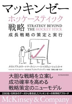 マッキンゼー ホッケースティック戦略―成長戦略の策定と実行-電子書籍