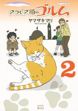アラビア猫のゴルム(2)-電子書籍