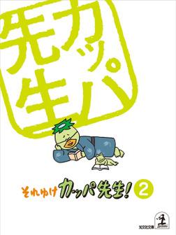 それゆけ カッパ先生!【フルカラー版】2-電子書籍