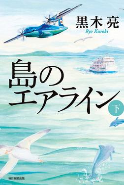 島のエアライン 下-電子書籍