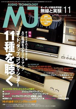 MJ無線と実験2016年11月号-電子書籍