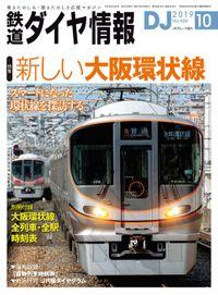 鉄道ダイヤ情報_2019年10月号
