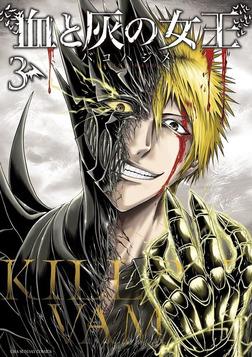 血と灰の女王(3)-電子書籍