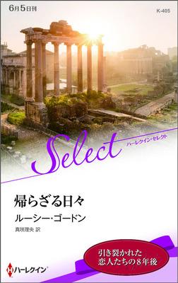 帰らざる日々【ハーレクイン・セレクト版】-電子書籍