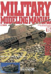 MILITARY MODELING MANUAL Vol.15