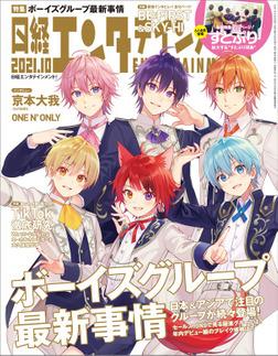 日経エンタテインメント! 2021年10月号 [雑誌]-電子書籍