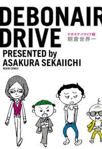 デボネア・ドライブ3