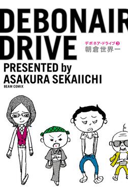 デボネア・ドライブ3-電子書籍