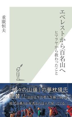エベレストから百名山へ~ヒマラヤから教わったこと~-電子書籍