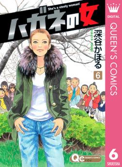ハガネの女 6-電子書籍